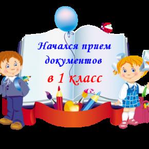 Прием учащихся на новый 2018-2019 уч.год
